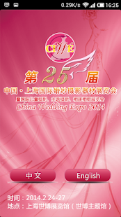 CIWE婚纱摄影展 - screenshot thumbnail