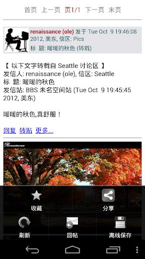 MITBBS阅览器 社交 App-癮科技App