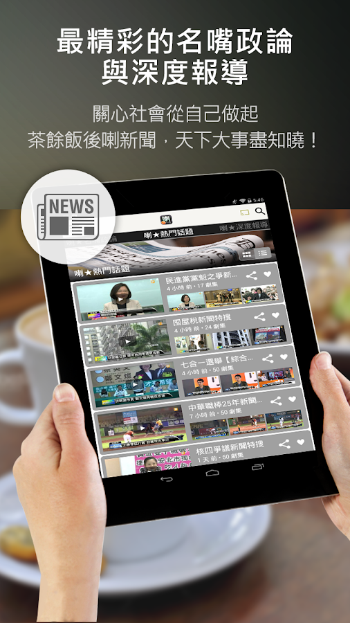 喇新聞 FLIPr- screenshot