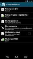 Screenshot of Fast notepad