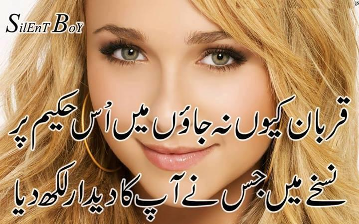 Urdu Design Poetry - Android Apps on Google Play