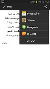 رسائل - screenshot thumbnail
