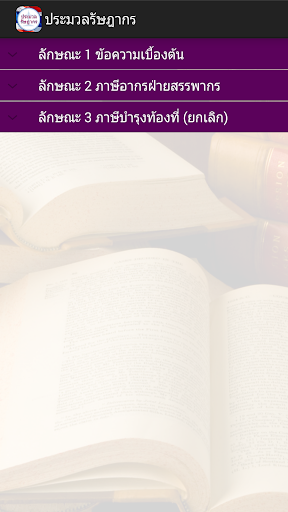 高評價推薦好用教育app ประมวลรัษฎากร กฎหมาย ภาษีอากร!線上最新手機免費好玩App