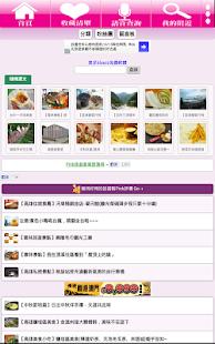 玩旅遊App|Pink旅遊美食日記免費|APP試玩