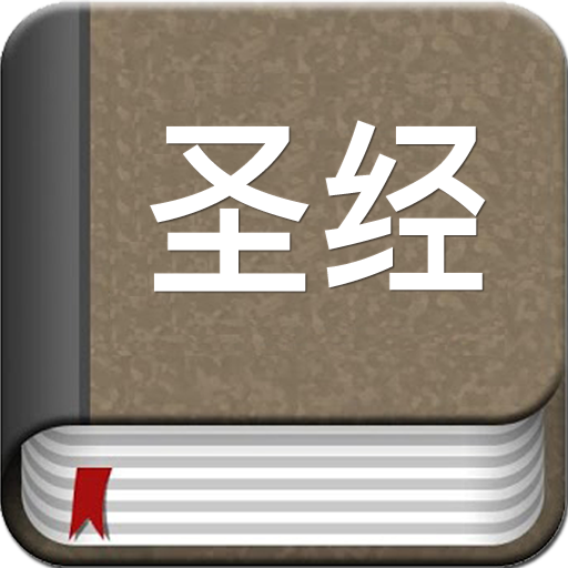 The Chinese Bible - Offline