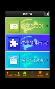 玩媒體與影片App|企劃塾APP微影片創新應用專業特訓班免費|APP試玩