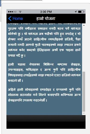 Nepali Shabda
