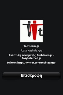 Techteam.gr- screenshot thumbnail