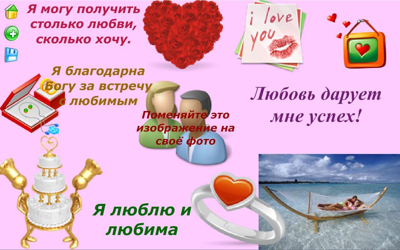 зарабатывать любовь