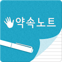 약속노트(각서노트) icon