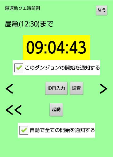 爆速亀クエ時間割【モンスト マンケンチー ゲリラオクケンチー