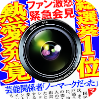 Scandal camera for Android 3.5