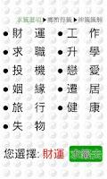 Screenshot of 諸葛靈驗神籤~易經金錢卦~風水世家之擲爻神籤卜卦(諸葛神籤)