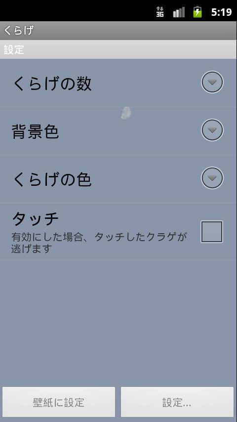 JellyFish- screenshot