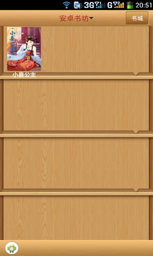 安卓书坊阅读器|玩書籍App免費|玩APPs