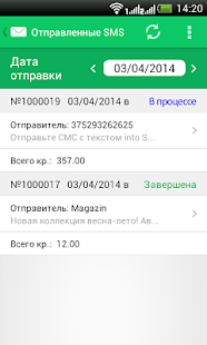 SMS-рассылки SMS-ASSISTENT.BY®- screenshot thumbnail