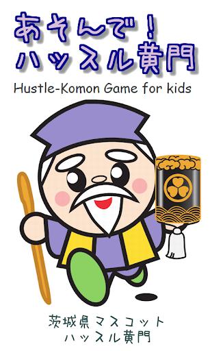 Hustle-Komon Game for kids