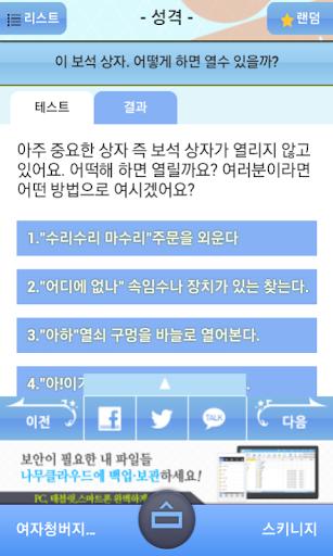 【免費娛樂App】성격 심리테스트 - 사랑 측정 검사 유형 연인 게임-APP點子