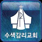 수색감리교회 icon