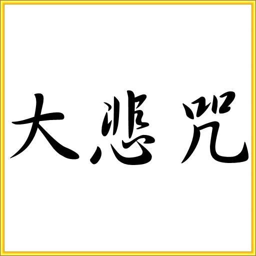 大悲咒 社交 App LOGO-APP開箱王