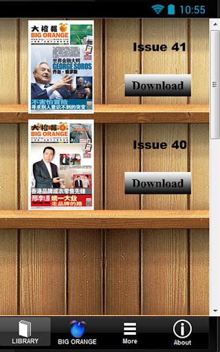 【免費新聞App】大橙报Big Orange Media-APP點子