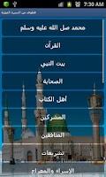 Screenshot of قطوف من السيرة النبوية