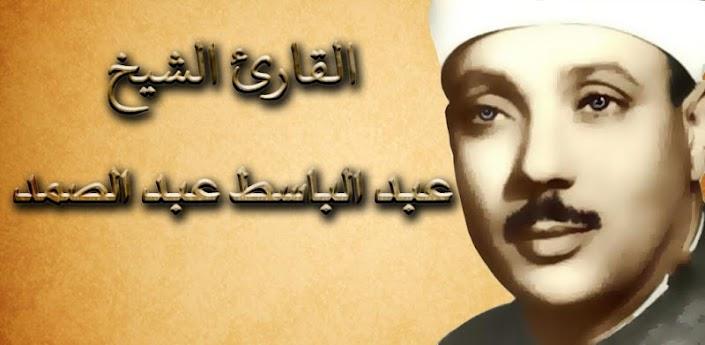 القران مجود بصوت عبد الباسط عبد الصمد