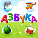 Russian alphabet for kids logo