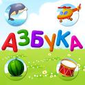 Russian alphabet for kids logo