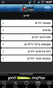 עכבר העיר - screenshot thumbnail