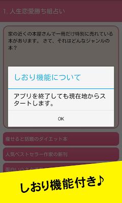 モテ期にゃ?めちゃモテ度診断 - screenshot