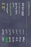 Screenshot of Prayers Gadget (Prayer Times)