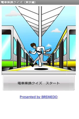 電車乗換クイズ 【東京編】