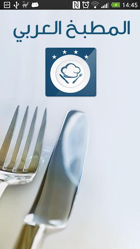 免費下載娛樂APP|المطبخ العربي app開箱文|APP開箱王