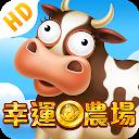 幸運農場 mobile app icon