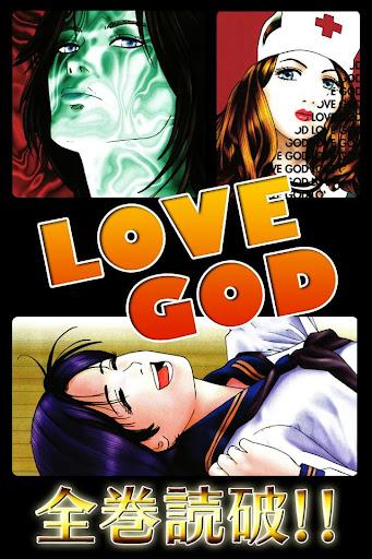 [全巻無料]LOVE GOD【漫王】
