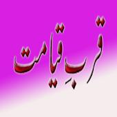 Qurbay Qayyamat