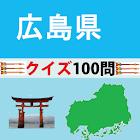 広島県クイズ100 icon