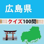広島県クイズ100