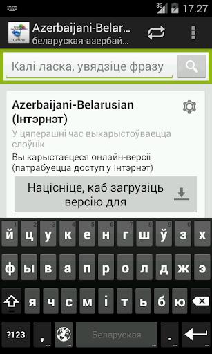 Беларуская-Азербайджанская