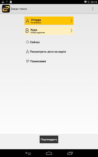 【免費交通運輸App】Такси Цель Москва-APP點子