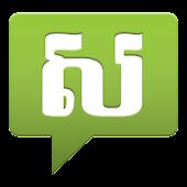 Sar Khmer SMS