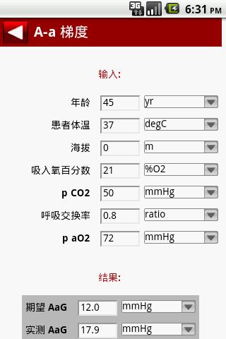 玩醫療App|MedCalc 3000 中文精华版免費|APP試玩