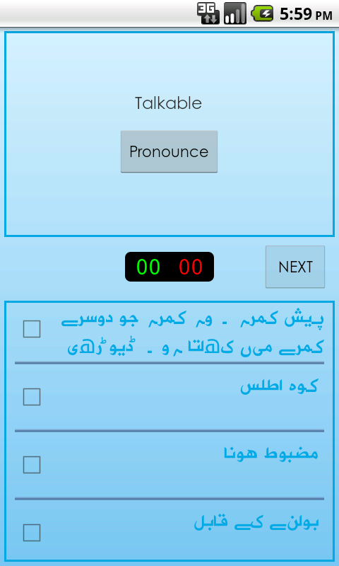 Urdu Dictionary - screenshot