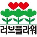 전국 꽃배달 러브플라워 – 할인, 적립 logo