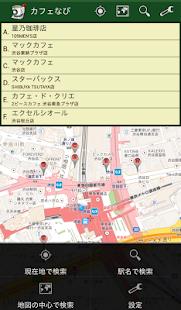 CafeNavi - screenshot thumbnail
