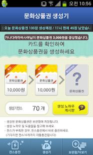 문화상품권 생성기 - screenshot thumbnail