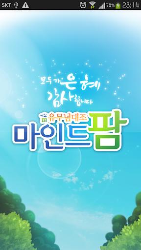 【免費教育App】마인드팜(마음농사)-APP點子