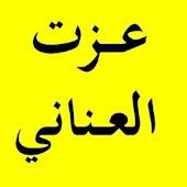 القرآن الكريم بصوت عزت العناني