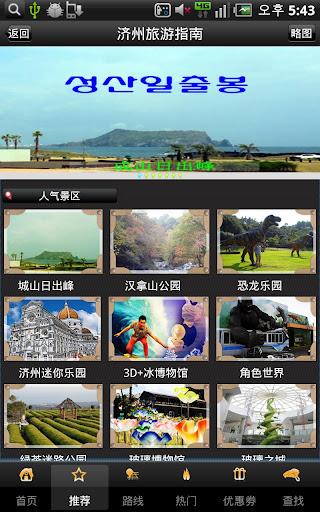 濟州島旅遊指南 濟州島自由行